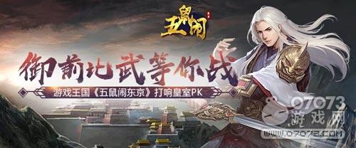 御前比武等你战游戏王国《五鼠闹东京》打响皇室PK