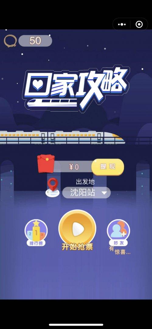 春节回家路上必玩的微信小游戏《见长攻略》旅游网站攻略回家图片