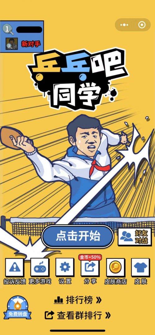 鸭脖体育国际好玩的体育类微信小游戏《乒乓吧同学》
