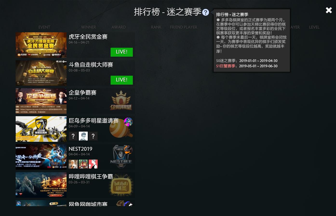 刀塔自走棋测试服连续更新:新职业新棋子新赛季