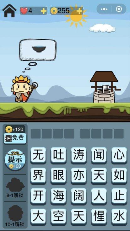 《成语西游记》西游题材益智成语连字微信小游戏