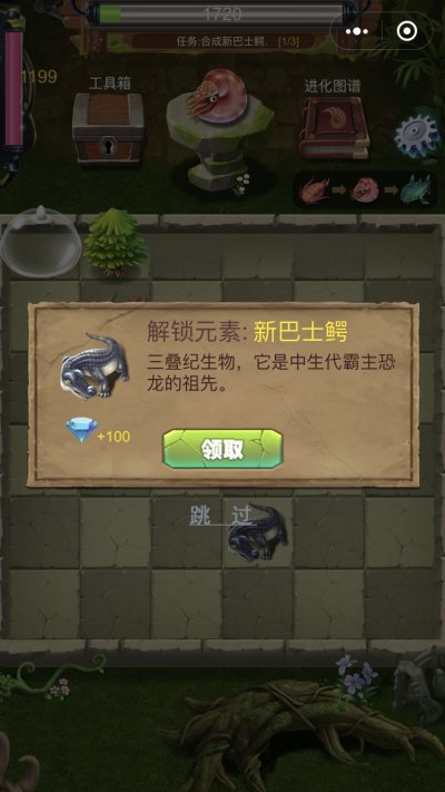 《我要求合体》轻松休闲的进化合成微信小游戏