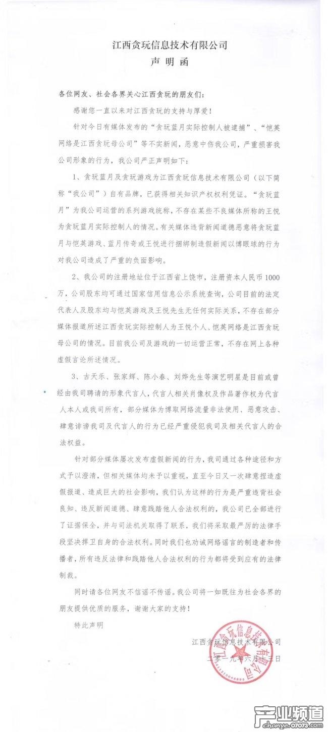 """恺英网络实控人王悦被捕 """"躺枪""""的贪玩游戏发声明"""