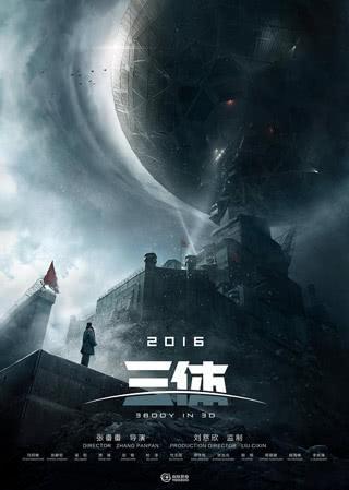 《三体》电影官方海报 图片来自游族影业网站