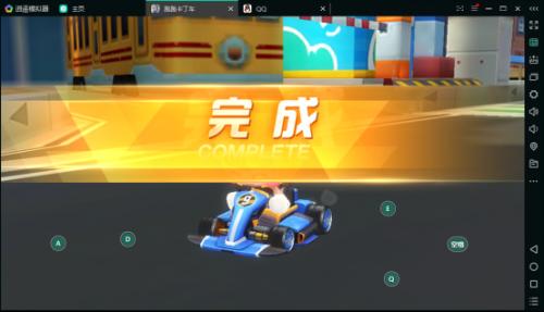 跑跑卡丁车电脑版 逍遥模拟器玩IOS跑跑卡丁车手