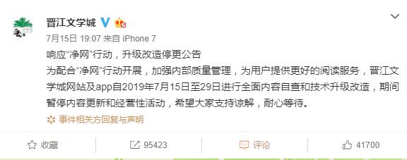 """晋江文学城停更 停更原因是配合""""净网""""行动"""