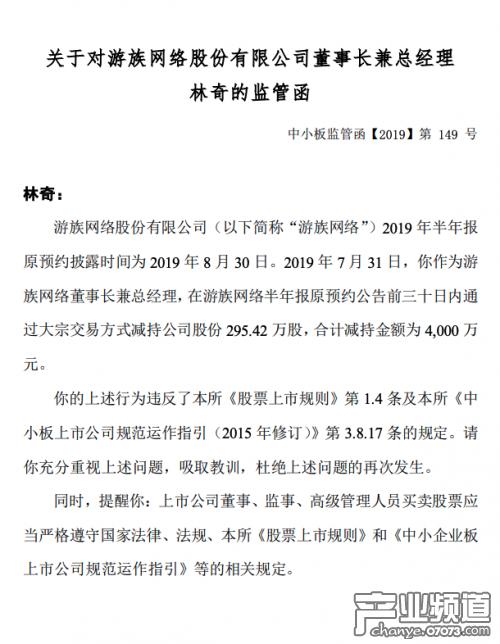 游族网络林奇违规减持股票