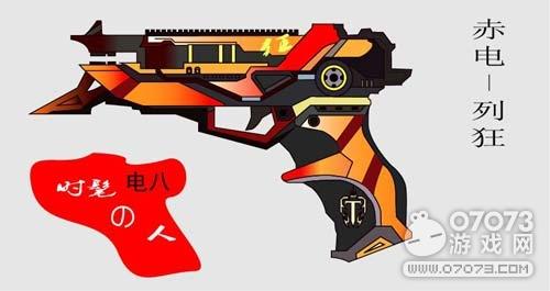 生死狙击玩家手绘 赤电列狂