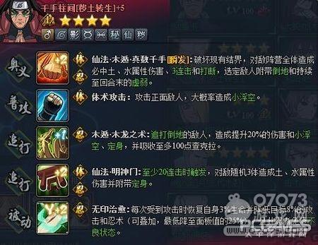 火影忍者ol仙人流阵容推荐