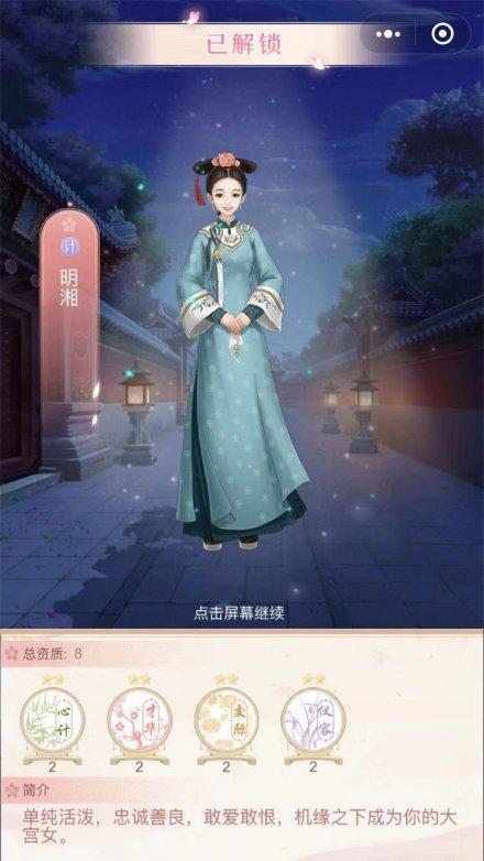 《爱江山更爱美人》穿越清宫之恋 养成换装微信小游戏