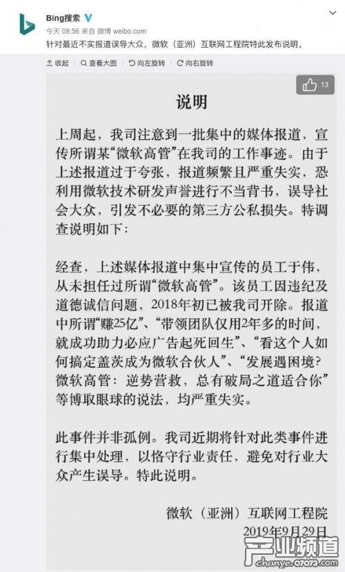 微軟回應高管經歷:微軟早已開除該高管員工-鄭州小程序開發