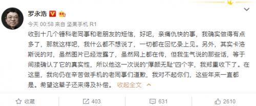 今日热点:近千万用户吴樾 车震 预约5G罗永浩向老同事道歉