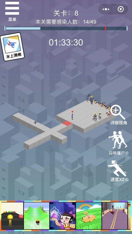 《僵尸感染》魔性超变态奇迹MUsf又搞笑的益智类微信小游戏