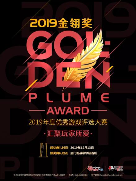 第一手游网角逐2019金翎奖玩家最爱好的优秀游戏媒体