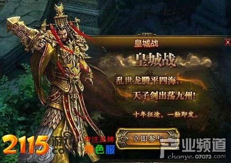 2115皇城战无尽之塔勇闯敌阵攻略 藏宝图宝箱开启