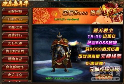 陈小春助阵《传奇世界网页版》,欢乐嘉年华来袭