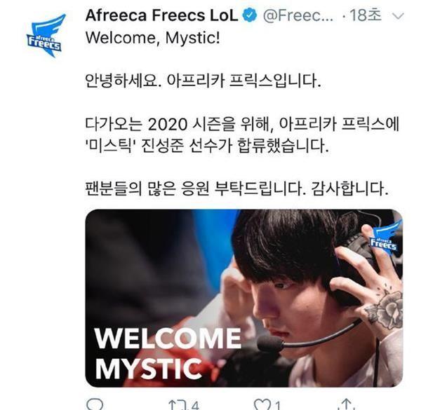 Mystic加入AF 重回英雄联盟LCK赛区
