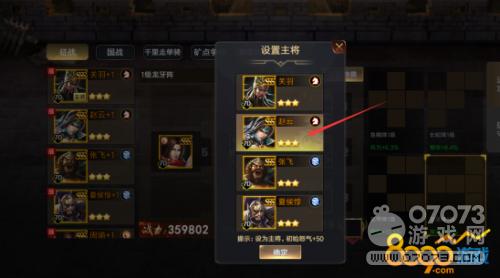 万箭齐发布阵玩法 如何设置攻击阵型