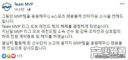 MVP战队解散 MVP解散后所有队员全部解约