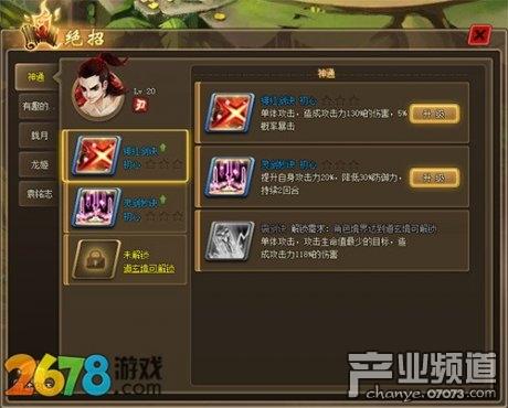 新开网页游戏网站 web游戏《仙侠道2》绝招系统