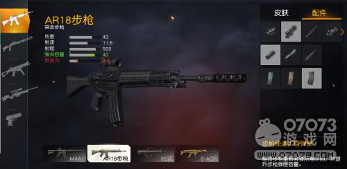 荒野行动AR18 伏地魔快乐枪就是它