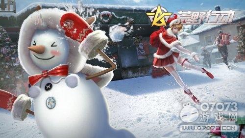 荒野行动S9冰雪赛季 疾风而至