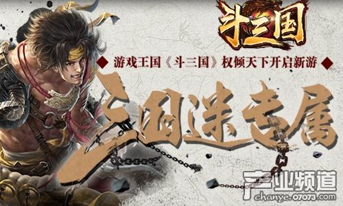 三国迷专属 游戏王国《筷子兄弟父亲歌词斗三国》权倾天下开启新游