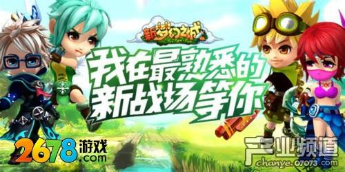网页游戏开服表 新梦幻之城高返折扣服冒险开启