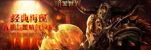 热门网页游戏平台 网页游戏排行页游暗黑世界sf