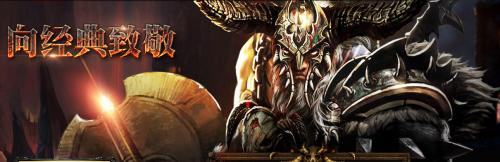 火爆的网页游戏排行 新出网页页游暗黑世界sf攻略