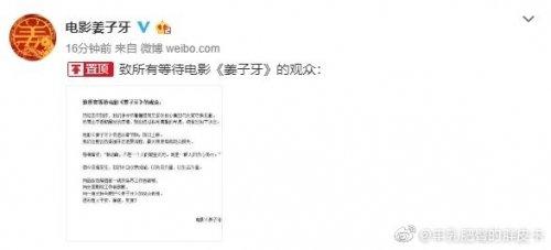 包括《唐3》在内的7部春节档电影因疫情全部撤档