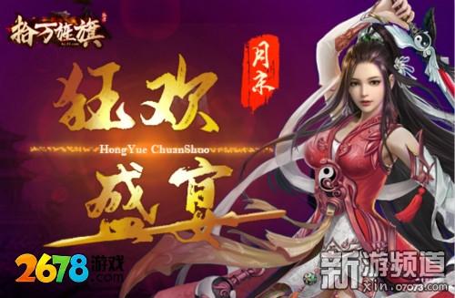 人气网页游戏 2678红月郑州网站建设传说变态版sf月末狂欢盛宴