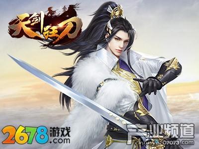 网页游戏变态2678《天剑狂刀》萌宠争夺战来袭