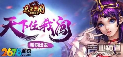 网页游戏推荐 2678乐蜀三国满V公益服sf成为不朽传奇