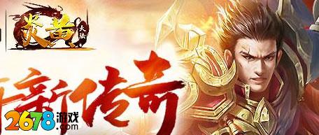 游戏排行榜前十 炎黄大陆无限元宝私服新年新传奇