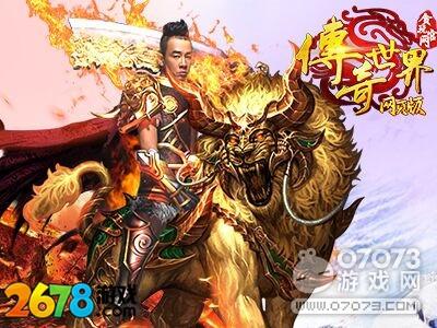 超变态网页传奇游戏2678《传奇世界》世间罕见的灵兽