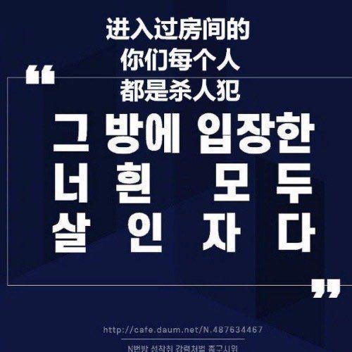 """N号房间是什么? 韩国""""N号房""""事件详细经过 涉嫌威胁未成年人拍摄性剥削视频"""