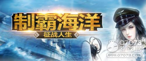 游戏资讯:454yx《海洋霸业》新手入门攻略!