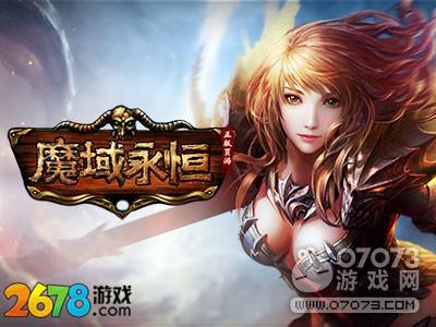 游戏资讯:超变网页游戏 2678魔域永恒sf装备幻兽属性升级