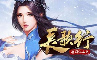 游戏排行榜前十 2678秀丽江山之长歌行超变版sf新