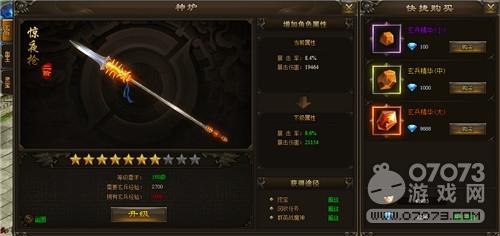 紫霞游戏《神戒》神炉系统解析