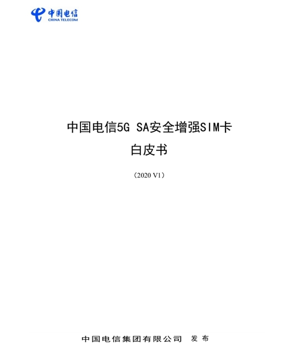 白皮书截图。白皮书来源:中国电信