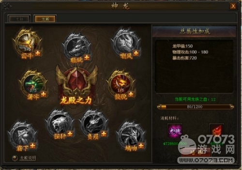 传奇霸业龙殿玩法怎么玩 龙殿系统功能介绍