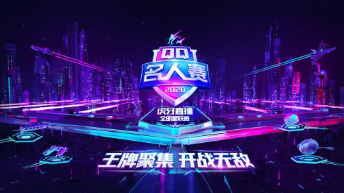 2020QQ名人赛王者荣耀KOL巅峰赛:中二队晋级资格赛