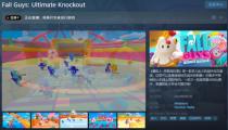 《糖豆人:终极淘汰赛》Steam解锁 奇游支持联机加速