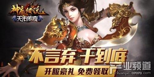 火爆网页游戏 神魔传说SF 新服豪礼免费不停