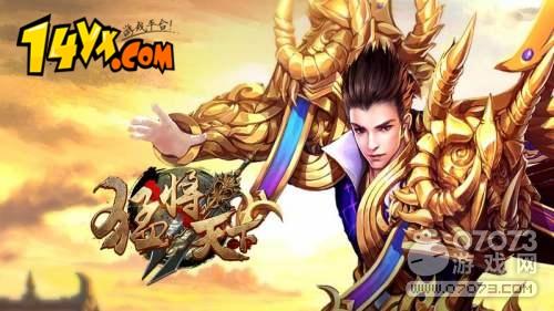 14游戏《猛将天下》享受魔幻风韵PK页游战斗体验