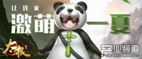 454yx《太极崛起》萌战江湖玩法攻略