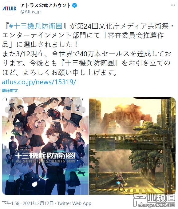 《十三机兵防卫圈》销量达40万份 获日本艺术节推荐