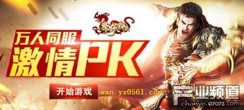 传奇之王《YX0561传奇霸业》王城争霸玩法